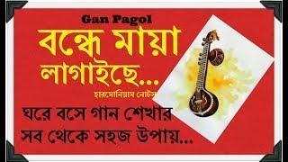How To Play Bondhe Maya Lagaiche ।। ( বন্ধে মায়া লাগাইছে ) Sajib Saklan ।।