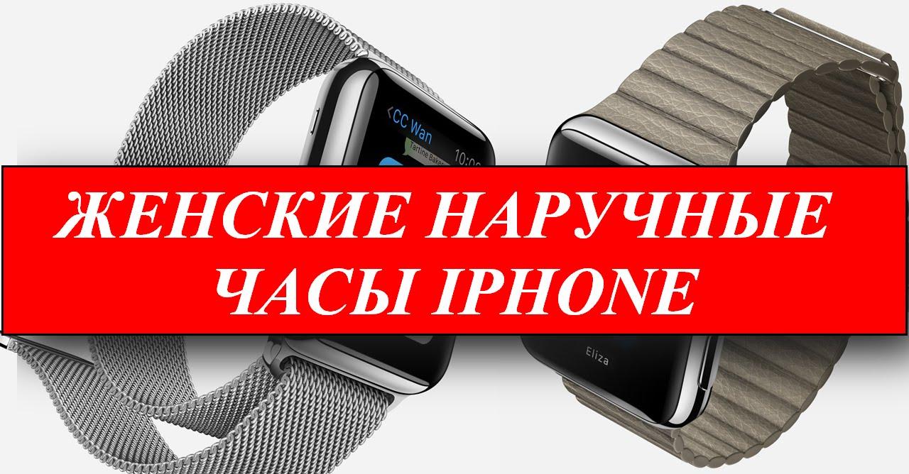 часы айфон фото цена