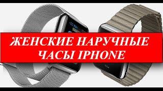 Женские наручные часы iPhone!(, 2014-12-04T15:05:14.000Z)