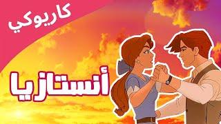 أنستازيا كاريوكي باللغة العربية
