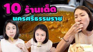 10 ร้านเด็ด นครศรีธรรมราช | 10 Best Restaurants in Nakhon Si Thammarat