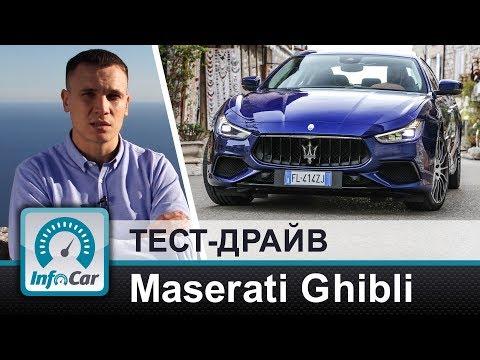 Maserati за 68 тысяч евро Тест драйв Ghibli 2018 от InfoCar.ua
