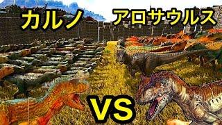 カルノタウルス70体 vs アロサウルス30体!小型版ティラノ対決【ARKリクエスト】実況(Carnotaurus vs Allosaurus)