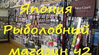 Япония. Рыболовный магазин в Японии часть 2