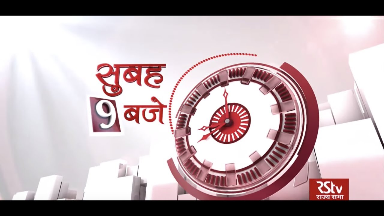 Hindi News Bulletin   हिंदी समाचार बुलेटिन - 27 April, 2020 (9 am)