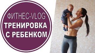 Фитнес с ребенком: полезно маме - весело малышу