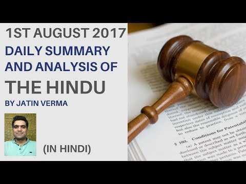 Hindu News Analysis for 1st August 2017 (In Hindi) By Jatin Verma