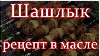 Закусон под самогон - Шашлык - Рецепт в масле +