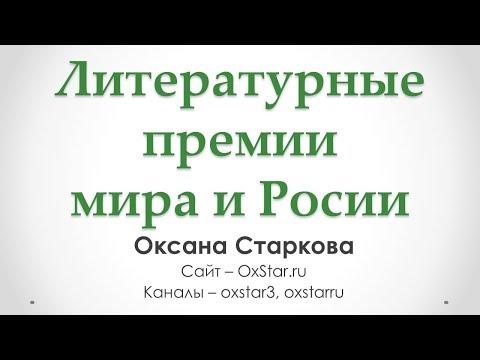 Литературные премии мира и России