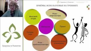 Структура и особенности проведения тренинга