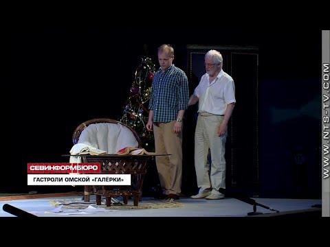НТС Севастополь: В Севастополе проходят гастроли омского театра «Галёрка»
