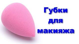 Губки для макияжа с Алиэкспресс