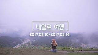 [여행영상]내일로 기차여행 - 4박5일 국내여행