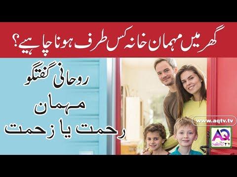 Mehmaan Rehmat Ya Zehmat | Guest Room Position in House | Mehman Khana | AQ TV
