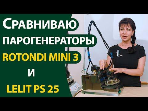 Парогенераторы в шитье  Сравниваю Rotondi MINI 3 и Lelit PS 25