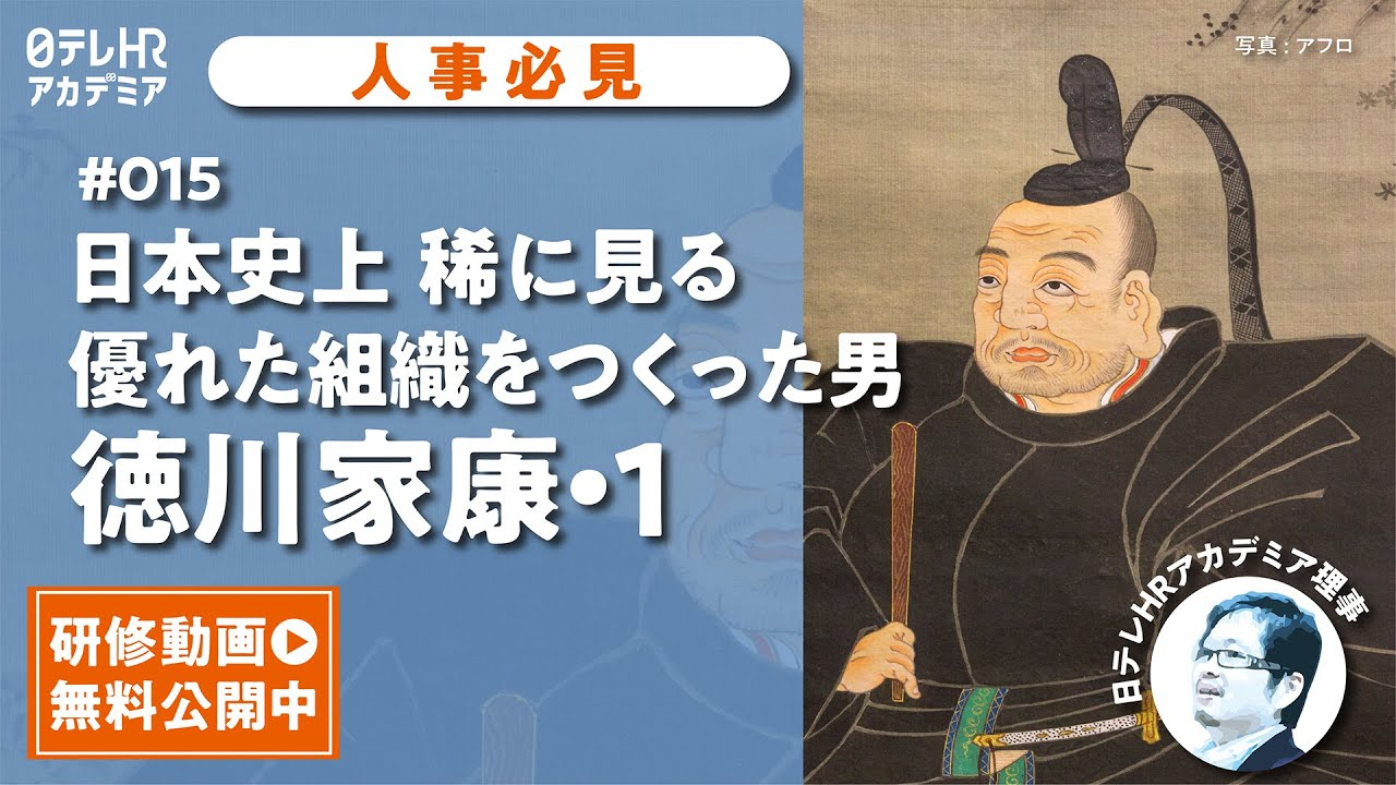 【研修動画】日本史上稀に見る優れた組織をつくった男「徳川家康」を解説1/管理職・経営層向け