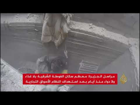 مراسل الجزيرة: سكان الغوطة الشرقية بلا غذاء ولا دواء  - نشر قبل 7 ساعة