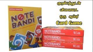 குடும்பத்துடன் விளையாட ஒரு சூப்பர் Card Game | A Notebandi Card Game For Family And Friends