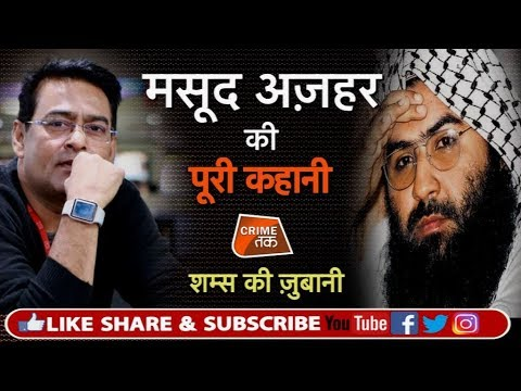 MASOOD AZHAR: PAKISTANI आतंकी की पूरी कहानी शम्स की ज़ुबानी  Crime Tak