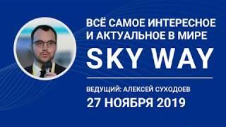 27.11.2019 Все самое интересное и актуальное в мире SkyWay #SkyWay #инвестиции
