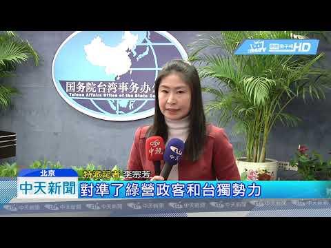 20181212中天新聞 江丙坤辭世 陸國台辦:哲人其萎 風範永存