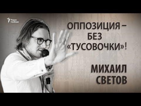 Оппозиция – без «тусовочки»! Михаил Светов