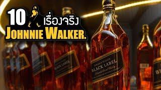 10 เรื่องจริงของ Johnnie Walker (จอห์นนี่ วอล์คเกอร์) ~ LUPAS