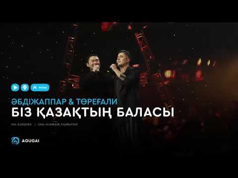 Әбдіжаппар Әлқожа & Төреғали Төреәлі - Біз қазақтың баласы (аудио)