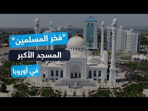 الشيشان تفتتح المسجد الأكبر في أوروبا