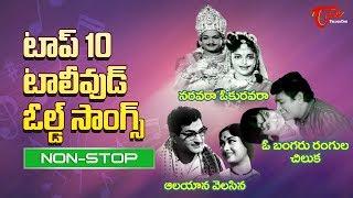 టాప్ 10 టాలీవుడ్ ఓల్డ్ సాంగ్స్ | Top 10 Old Songs of Tollywood | Non Stop Collection | TeluguOne