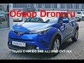 Toyota C-HR 2018 2.0 (148 л.с.) 2WD CVT Hot - видеообзор の動画、YouTube動画。