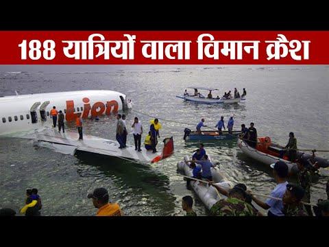 Indonesia Flight Lion Crash, Jakarta से भरी थी उड़ान | वनइंडिया हिंदी