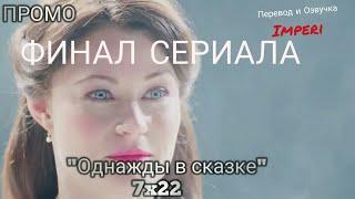 Однажды в сказке 7 сезон 22 серия / Once Upon a Time 7x22 / Русское промо