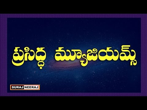 famous Museums in India-Telugu General Knowledge Bits for D.Sc, Group-1,Group-2 Exams Study Material