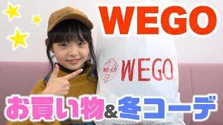 【WEGO】冬服全身コーデ!!【原宿ロケ】