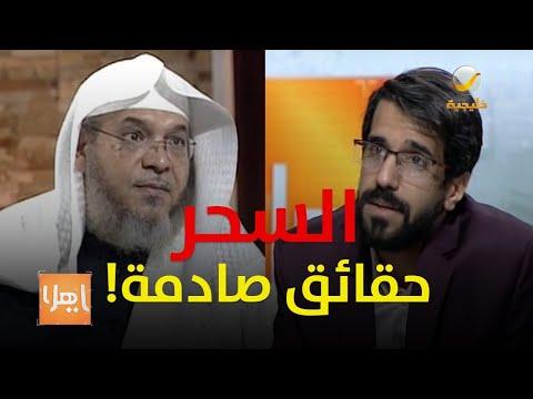 مناظرة ساخنة حول السحر بين عمر جبران الغامدي و علي آل ياسين
