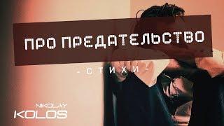"""Kolos - Стих """"Про предательство"""" (авторское стихотворение)"""