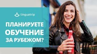 Учеба в США и Канаде, языковые курсы за границей