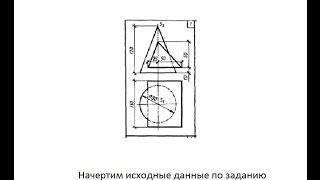 Пересечение поверхностей конуса и призмы