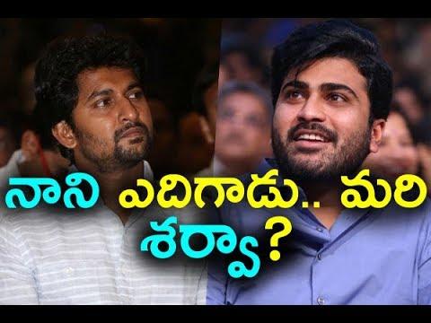 Hero Nani Grown up in that but what about Sharwanand? | నాని ఎదిగాడు.. మరి శర్వా? | Teluguz TV