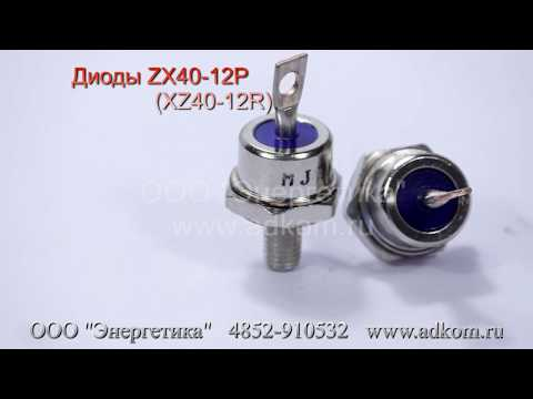 ZX40-12P, ZX40-12R Диоды для STAMFORD - видео