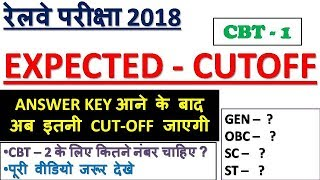 RRB ALP EXPECTED CUT OFF MARKS 2018 AFTER ANSWER KEY RRB alp cut off 2018 TECHNICIAN CUT OFF 2018