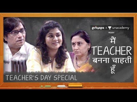 Main Teacher Banna Chahti Hoon feat. Nidhi Bisht