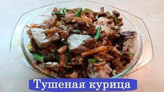 Ленивый ужин / Тушеная курица