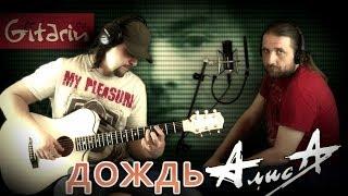 Дождь - АЛИСА / Как играть на гитаре (3 партии)? Аккорды, табы - Гитарин