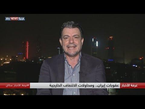عقوبات إيران.. ومحاولات الالتفاف الخارجية  - نشر قبل 59 دقيقة