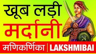 Manikarnika (मणिकर्णिका) - The Queen Of Jhansi Biography in Hindi | Jhansi Ki Rani Lakshmibai