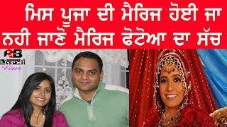 ਮਿਸ ਪੂਜਾ ਦੀ ਮੈਰਿਜ ਹੋਈ ਆ ਜਾ ਨਹੀ |miss pooja married or not miss pooja husband name |miss pooja family
