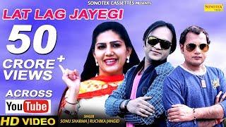 Sapna Most View Song   Lat Lag Jayegi   Sonu Sharma   Ankush Bansal   Ruchika Jangid   TR   Sonotek