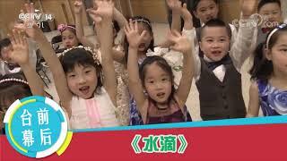 《七巧板》 20190716 优秀少儿歌舞荟萃|CCTV少儿